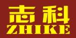 郑州志科机械设备有限公司