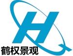 上海鹤权景观工程有限公司