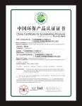 中国环保产品认证