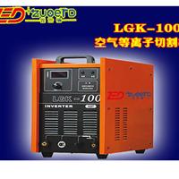 CUT (LGK) -100 MOS逆变空气等离子切割机