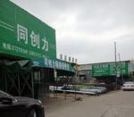 深圳市同创力建材发展有限公司