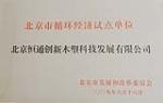 北京市循环经济试点单位