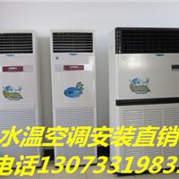 常熟水空调,常熟水空调安装价格