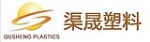 上海渠晟塑料有限公司