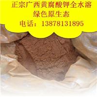 广西黄腐酸钾厂家一手货源广西生化黄腐酸钾
