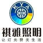 广州市祺雅照明有限公司