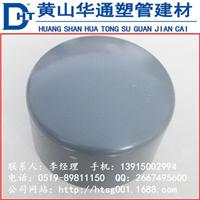 嘉兴厂家批发110upvc管帽  胶水粘接堵水用