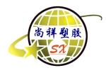 东莞市尚祥塑胶材料有限公司