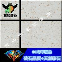 【东骏漆】别墅酒店工程外墙天然真石漆 岩片漆