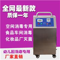 供应移动式食品车间臭氧发生器 包材消毒机