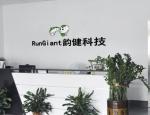 深圳市韵健科技有限公司