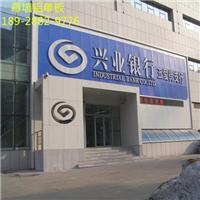 沈阳市银行专用氟碳幕墙铝单板生产厂家
