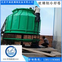 供应北京小型玻璃钢冷却塔-玻璃钢散热塔