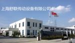 上海舒联传动设备有限公司