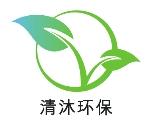 西安清沐环保科技有限公司