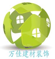 深圳市万佳装饰材料有限公司诚招各界有志之士加盟我们的招商
