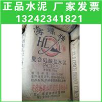 供应海螺牌425水泥(正规水泥,开票价格优惠)