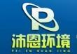 上海沛恩环境工程有限公司