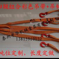 组合吊装带索具行车吊带吊车吊带起重工具