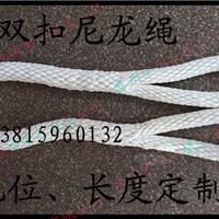 供应特价编制尼龙绳双扣尼龙绳起重工具