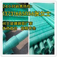 湖北玻璃钢管生产厂家&玻璃钢管黄冈销售部