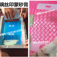 供应TBS-玻璃蒙砂膏(玉砂膏)