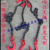 供应T8)级三肢链条索具铁链起重链条