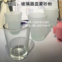 供应TBS-玻璃器皿专用蒙砂粉