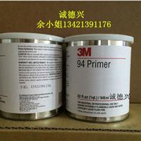 供应3M94、3M94、底涂剂