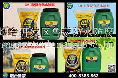 批发供应鲁蒙LM复合防水涂料耐候耐温耐粉化