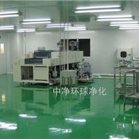 供应深圳洁净室、无尘室设计安装