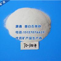供应长治精密制造石英砂供应商,石英砂价格