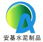 广州安基水泥制品有限公司