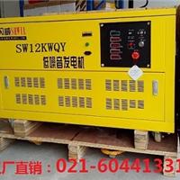 上海闪威12千瓦静音汽油发电机组