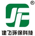 上海建飞环保科技有限公司