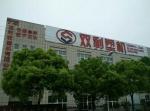 宁波杭州湾新区双利塑机有限公司