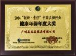 2014创新责任健康环保年底大奖