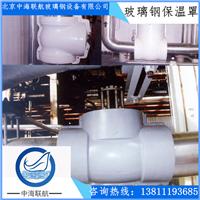 供应晋城玻璃钢保温套,玻璃钢阀门外壳