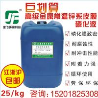 工业金属钢铁锌锰表面处理常温磷化液磷化剂