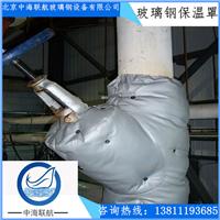 供应本溪玻璃钢闸阀、截止阀保温罩
