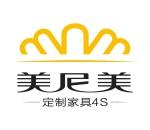 广州美尼美家具有限公司