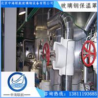 供应锦州玻璃钢闸阀、截止阀保温罩