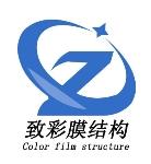 上海致彩膜结构工程有限公司