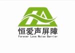 安平县恒爱金属丝网制品有限公司