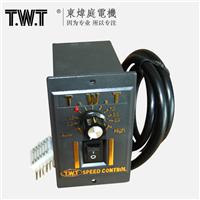 供应TWT东炜庭90W内置式调速控制器