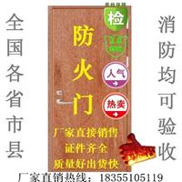 供应防火门带电子身份证,CCC认证