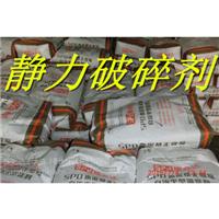 供应辽宁省无声破碎剂厂家直销无声破碎剂