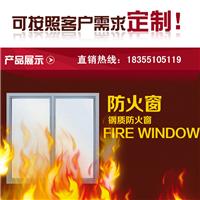 供应钢质甲级防火窗,开启式防火窗