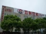 浙江双利塑机厂