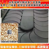 广东旋转小火锅设备